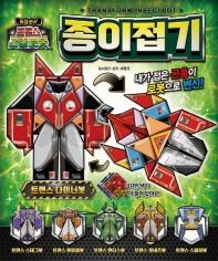 최강 변신 트랜스 곤충로봇 종이접기