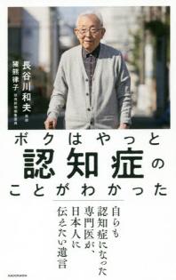 ボクはやっと認知症のことがわかった 自らも認知症になった專門醫が,日本人に傳えたい遺言