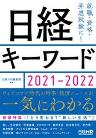 日經キ-ワ-ド 2021-2022