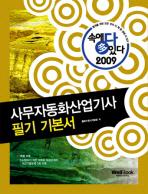 사무자동화산업기사 필기 기본서(2009)