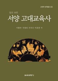 서양 고대교육사(교육학 번역총서 9)(양장본 HardCover)