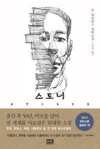 스토너 / 존 윌리엄스