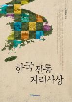 한국 전통지리사상(내일을 여는 지식 과학기술 10)