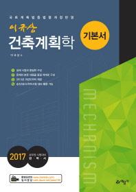 이규상 건축계획학 기본서(2017) #