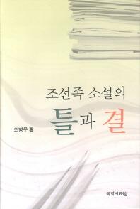 조선족 소설의 틀과 결