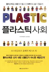 플라스틱사회