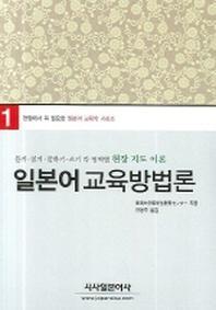 일본어 교육방법론(CD1장포함)(일본어 교육학 시리즈 1)