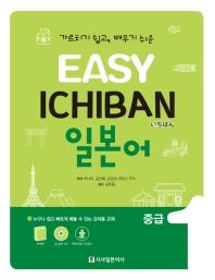 이지 이치방 일본어 중급. 1(Easy Ichiban)(CD1장, 포켓북1권포함)
