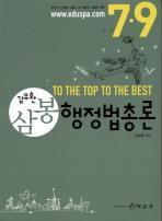 행정법총론(7 9급)(삼봉)