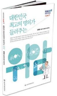 대한민국 최고의 명의가 들려주는 위암