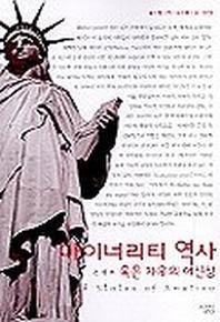 마이너리티 역사 혹은 자유의 여신상(살림지식총서 3)