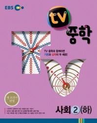 중학 사회2(하)(2018)(EBS TV)