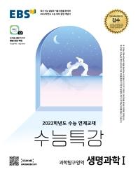 고등 과학탐구영역 생명과학1(2021)(2022 수능대비)(EBS 수능특강)