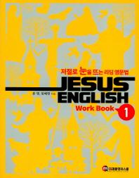 Jesus English. 1