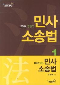 민사소송법(법원직)(2012) 세트(전2권)