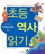 초등 역사 읽기 1 : 조선왕조실록