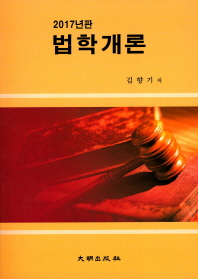 법학개론(2017)(11판)