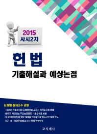 헌법 기출해설과 예상논점(2015)(사시2차) #제2창