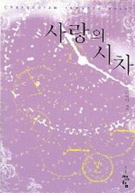 사랑의 시차 -김지안