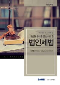 법인세법(2018)(대법원 판례를 중심으로 한)(개정증보판)(양장본 HardCover)