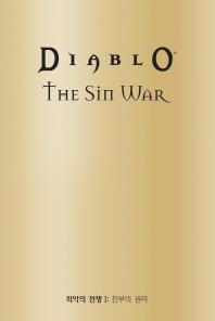 디아블로 죄악의 전쟁. 1: 천부의 권리(한정판)