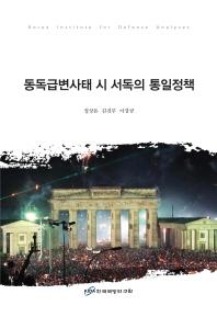 동독급변사태 시 서독의 통일정책