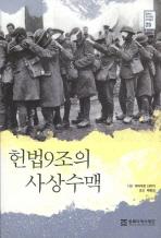 헌법9조의 사상수맥(동북아 역사재단 번역총서 25)