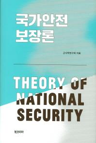 국가안전 보장론(양장본 HardCover)