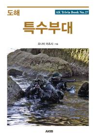 도해 특수부대(AK Trivia Book(에이케이 트리비아 북) 27)