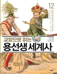 교양으로 읽는 용선생 세계사. 12: 제국주의의 확산과 제1차 세계 대전(양장본 HardCover)