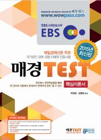 매경 TEST 핵심이론서(2015)(EBS)