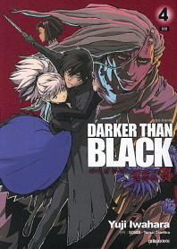다커 댄 블랙 칠흑의 꽃. 4