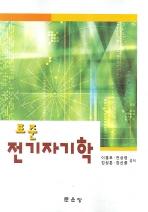 전기자기학 (표준)