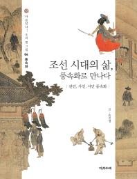 조선 시대의 삶, 풍속화로 만나다: 관인, 사인, 서민 풍속화(아름답다 우리 옛 그림 4)