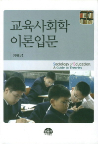 교육사회학 이론입문