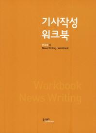 기사작성 워크북