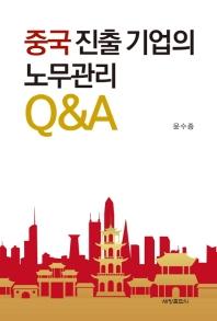 중국진출기업의 노무관리 Q&A