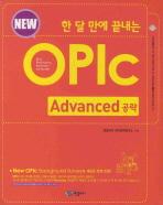 OPIC: ADVANCED 공략(NEW)(한달만에 끝내는)(CD1장포함)