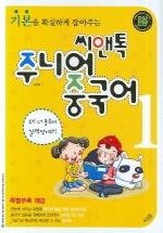 씨앤톡 주니어 중국어. 1(기본을 확실하게 잡아주는)(CD1장포함)