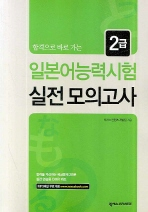 일본어능력시험 실전 모의고사 2급(합격으로 바로 가는)