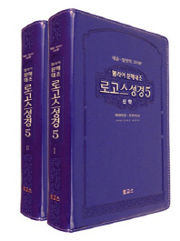 헬라어 분해대조 로고스성경. 5(신약)(청색)(무색인)세트(28판)(전2권)