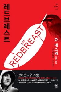 레드브레스트(형사 해리 홀레 시리즈 3)