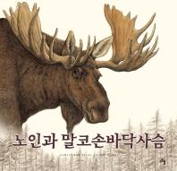 노인과 말코손바닥사슴(양장본 HardCover)