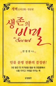 생존의 비밀