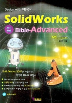 SOLIDWORKS BIBLE ADVANCED (완전정복)(DESIGN WITH VISION)(CD1장포함)