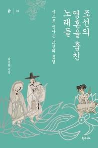 조선의 영혼을 훔친 노래들(한티재 교양문고 6)