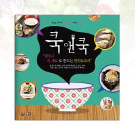 쿡앤쿡. 10: 냉장고 속 재료로 만드는 반찬&요리(맛있는 요리책 Cook&Cook 시리즈 10)