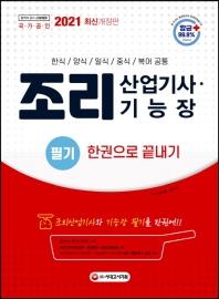 조리산업기사 기능장 필기 한권으로 끝내기(2021)(시대에듀)(개정판)