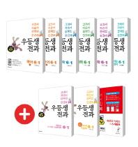 우등생 전과 초등 6-1 세트(2018)(전6권)