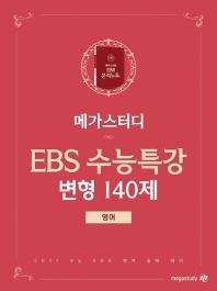 고등 영어영역 영어 수능특강 변형 140제(2020)(메가스터디 수능특강 변형N제)